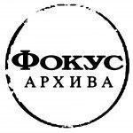 fokus-arhiva-1-150x1501