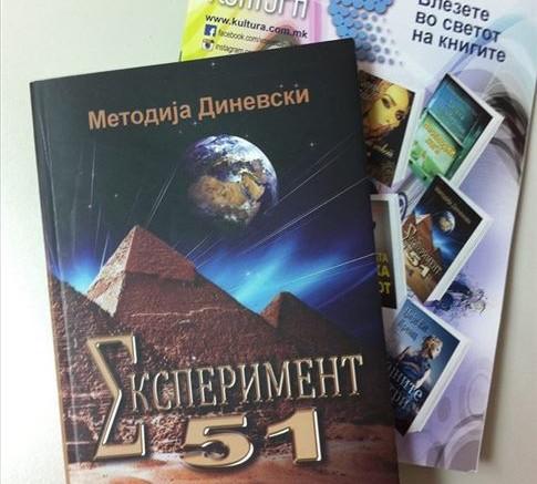 metodija-dinevski-485x437