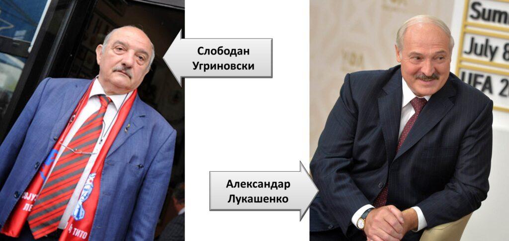 ugrinovski lukashenko