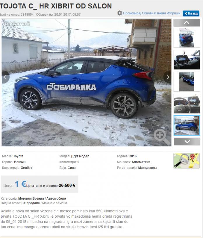 """Toyota C-HR Hybrid од """"Стобиранка""""на продажба, детето што ја доби не може да ja прежали"""