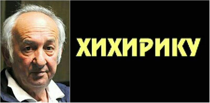 Почина Иван Карадак  авторот на емисијата Хихирику