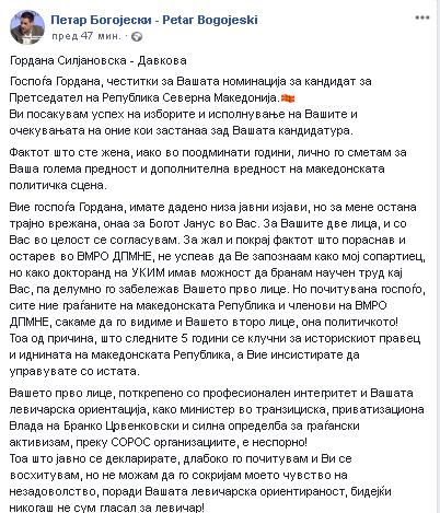 [Image: bogojeski.png]